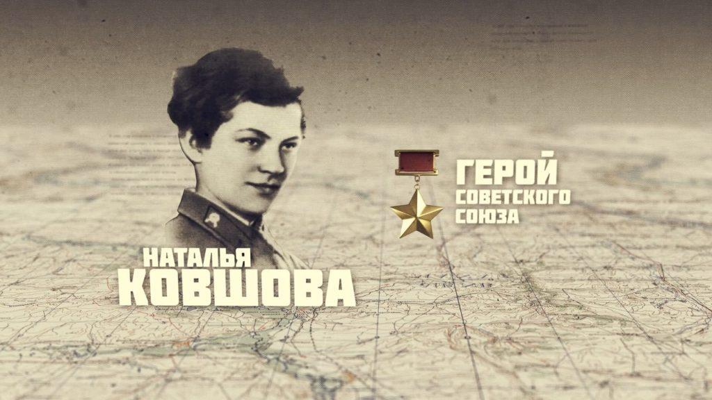 Natale-Kovshovoj-posvyashhaetsya.