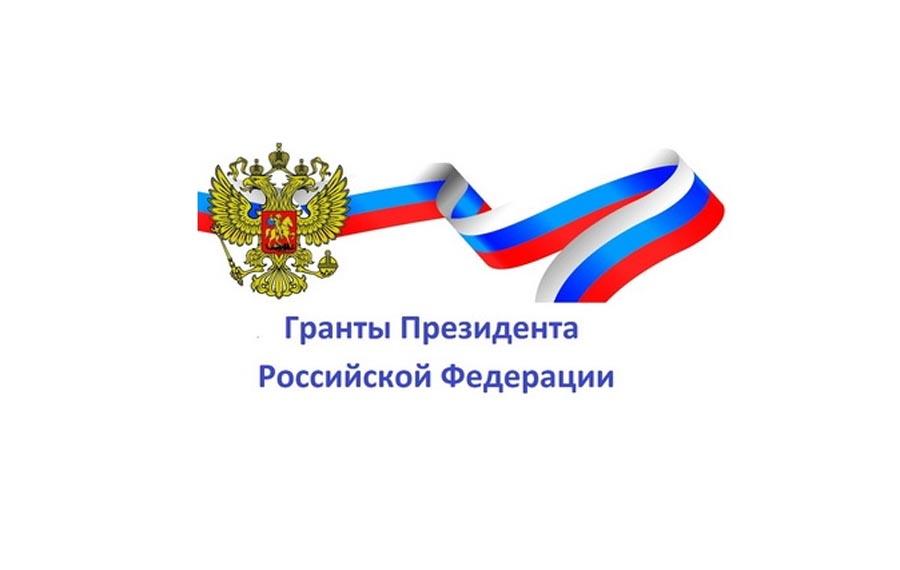 granty_prezidenta_prevyu